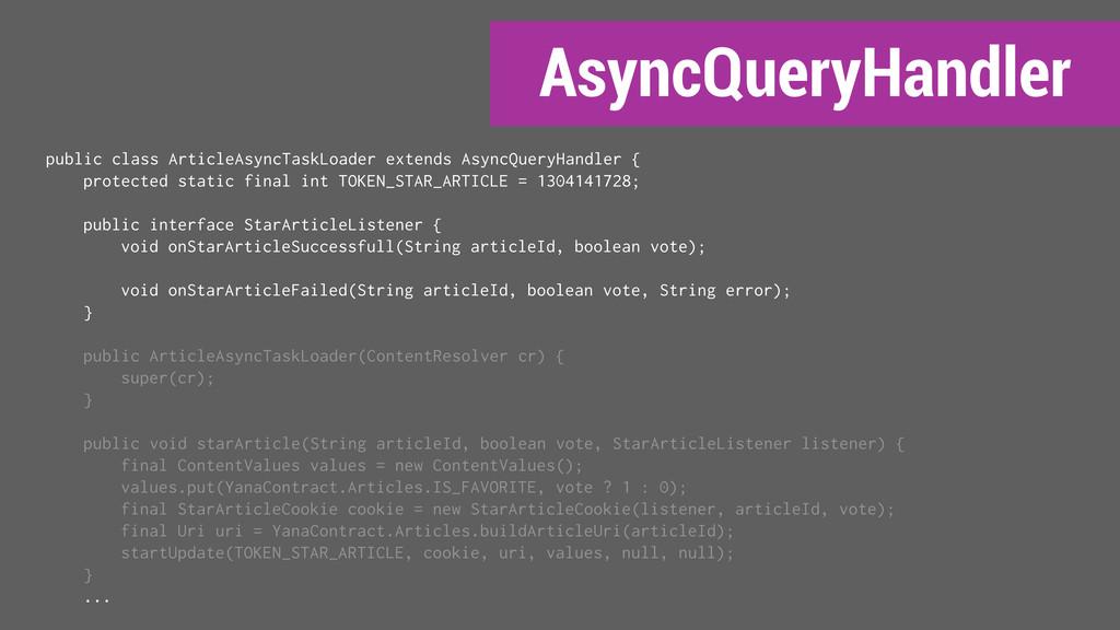 AsyncQueryHandler public class ArticleAsyncTask...