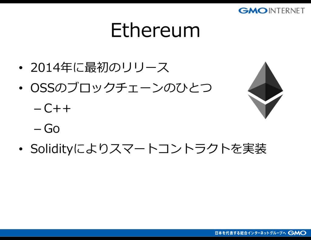 • 2014年に最初のリリース • OSSのブロックチェーンのひとつ – C++ – Go •...