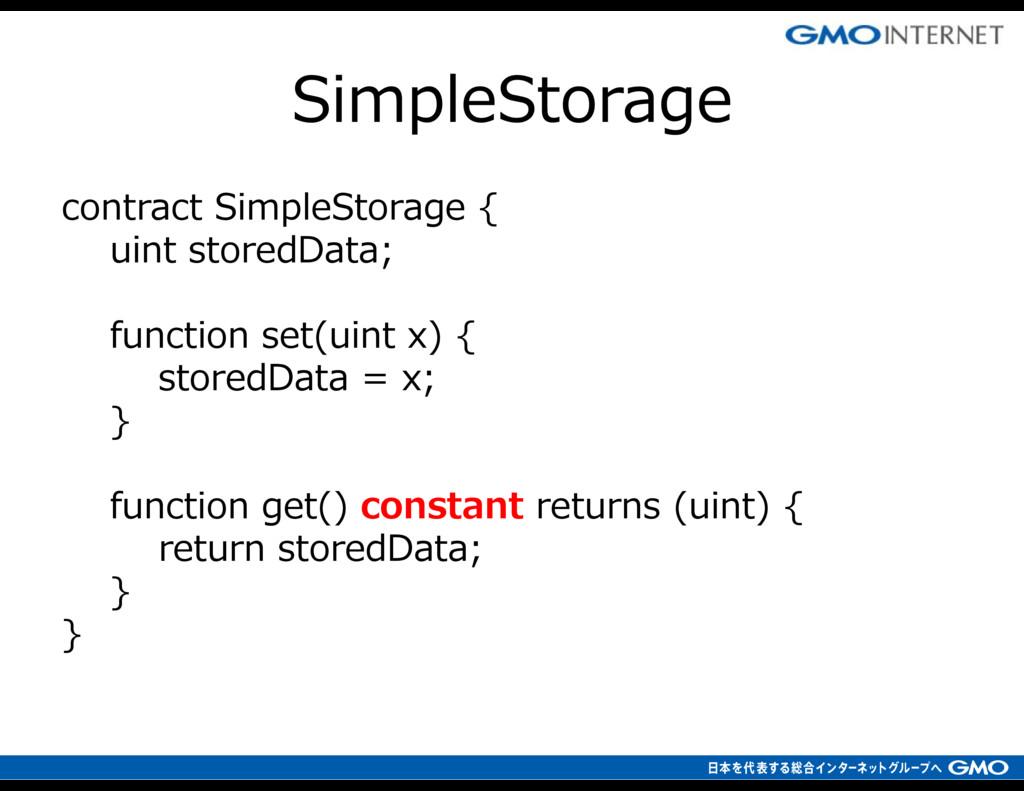 contract SimpleStorage { uint storedData; funct...