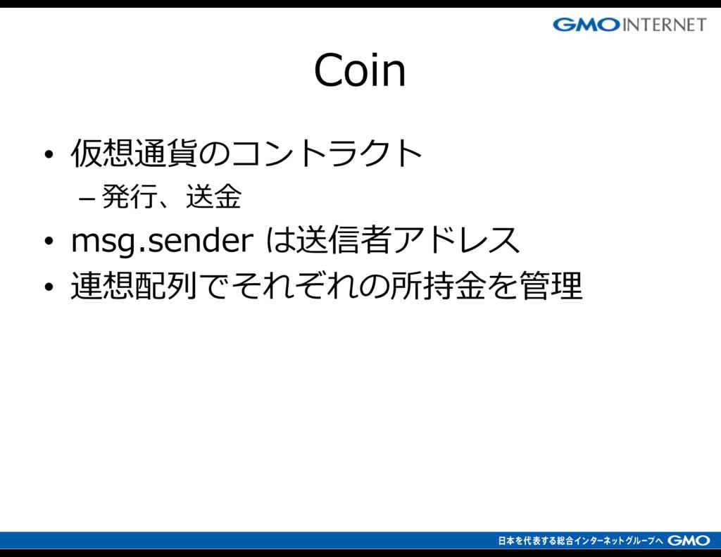 • 仮想通貨のコントラクト – 発⾏、送⾦ • msg.sender は送信者アドレス • 連...