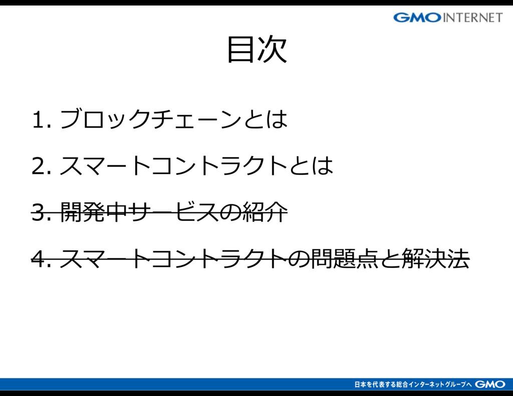 1. ブロックチェーンとは 2. スマートコントラクトとは 3. 開発中サービスの紹介 4. ...