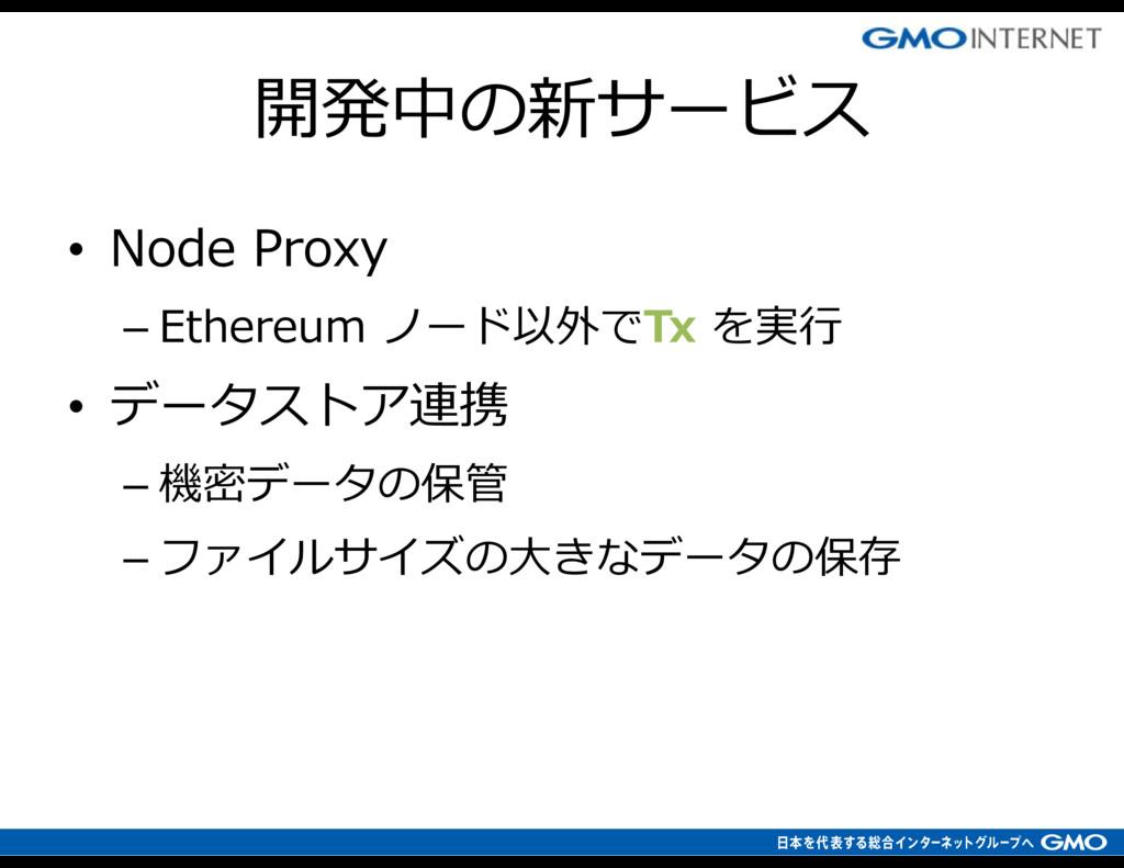 • Node Proxy – Ethereum ノード以外でTx を実⾏ • データストア連携...