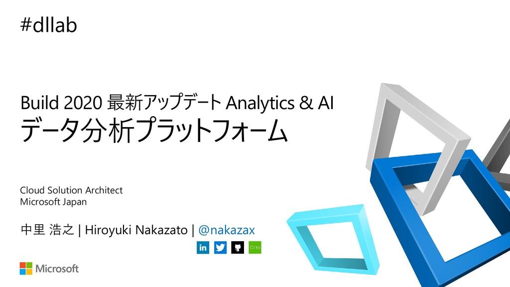 #dllab Build 2020 最新アップデート Analytics & AI データ分析...