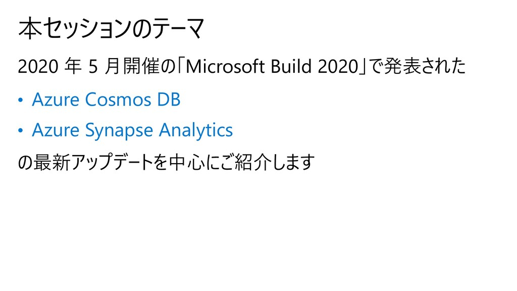 2020 年 5 月開催の「Microsoft Build 2020」で発表された • Azu...