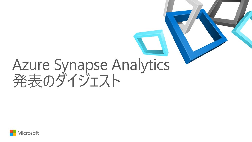 Azure Synapse Analytics 発表のダイジェスト