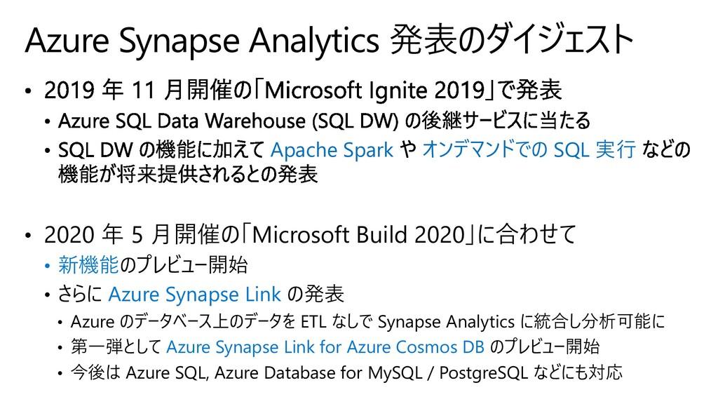 Apache Spark オンデマンドでの SQL 実行 • 2020 年 5 月開催の「Mi...