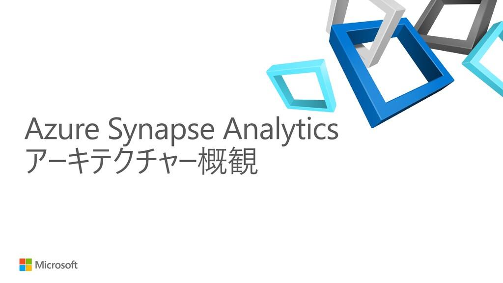 Azure Synapse Analytics アーキテクチャー概観