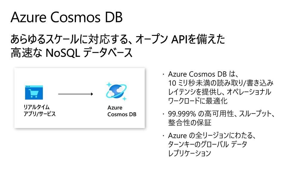  Azure Cosmos DB は、 10 ミリ秒未満の読み取り/書き込み レイテンシを提...