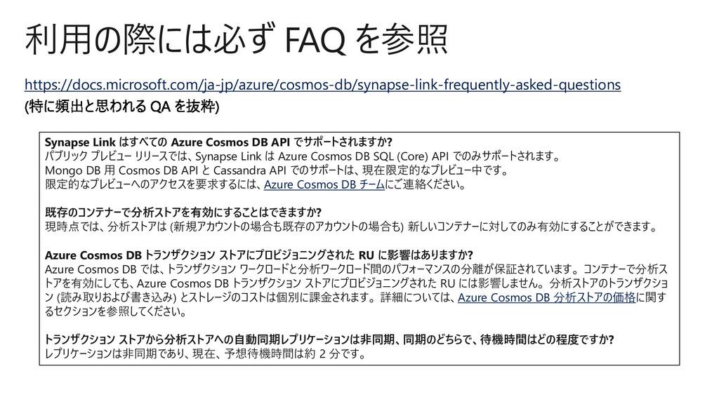利用の際には必ず FAQ を参照 https://docs.microsoft.com/ja-...