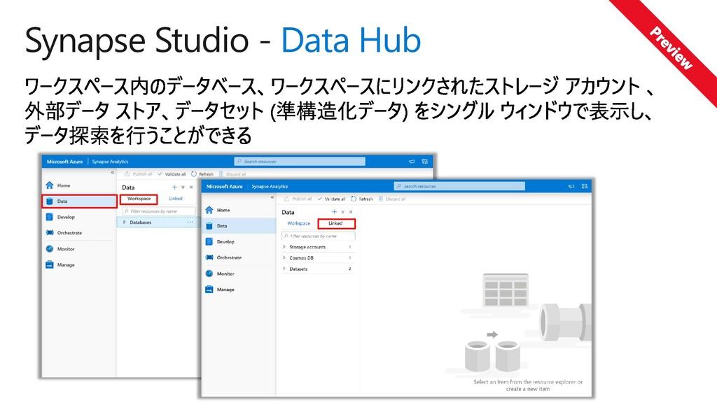 Synapse Studio - Data Hub