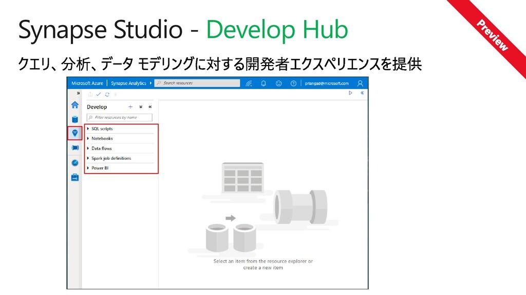 Synapse Studio - Develop Hub