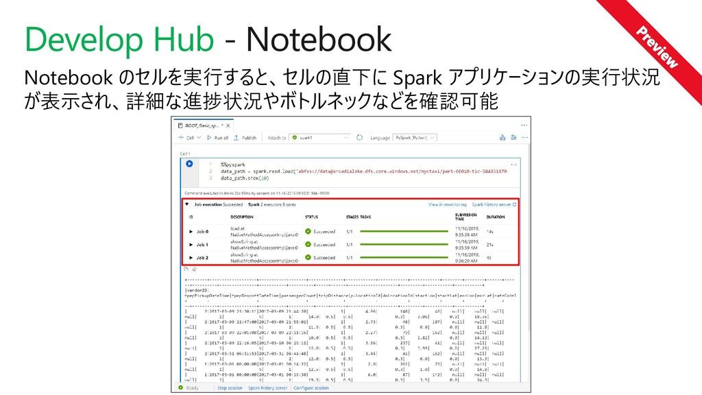 Develop Hub - Notebook Notebook のセルを実行すると、セルの直下...
