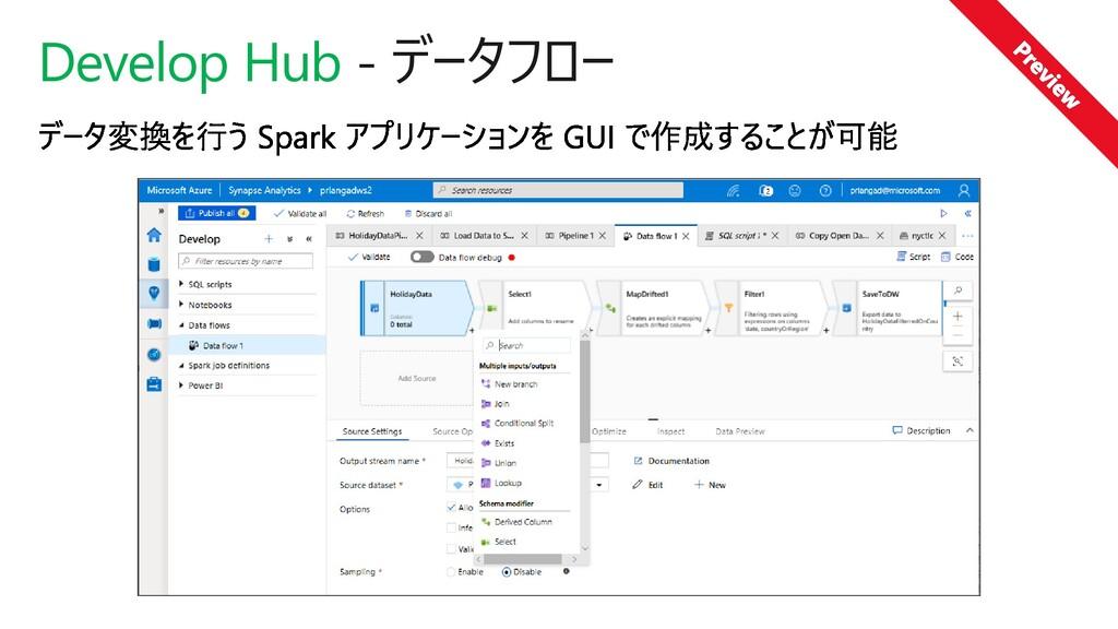 Develop Hub - データフロー
