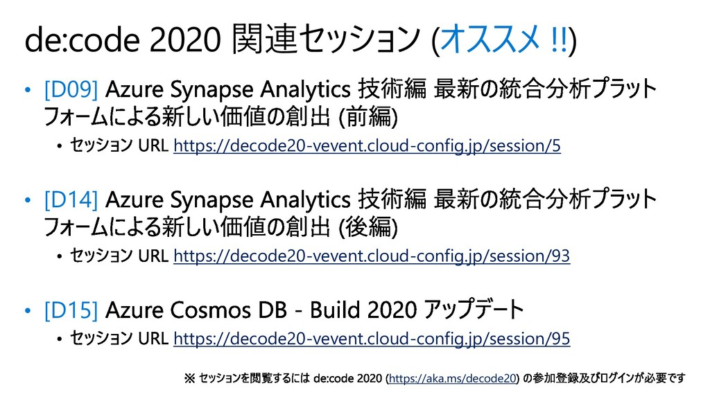• [D09] https://decode20-vevent.cloud-config.jp...