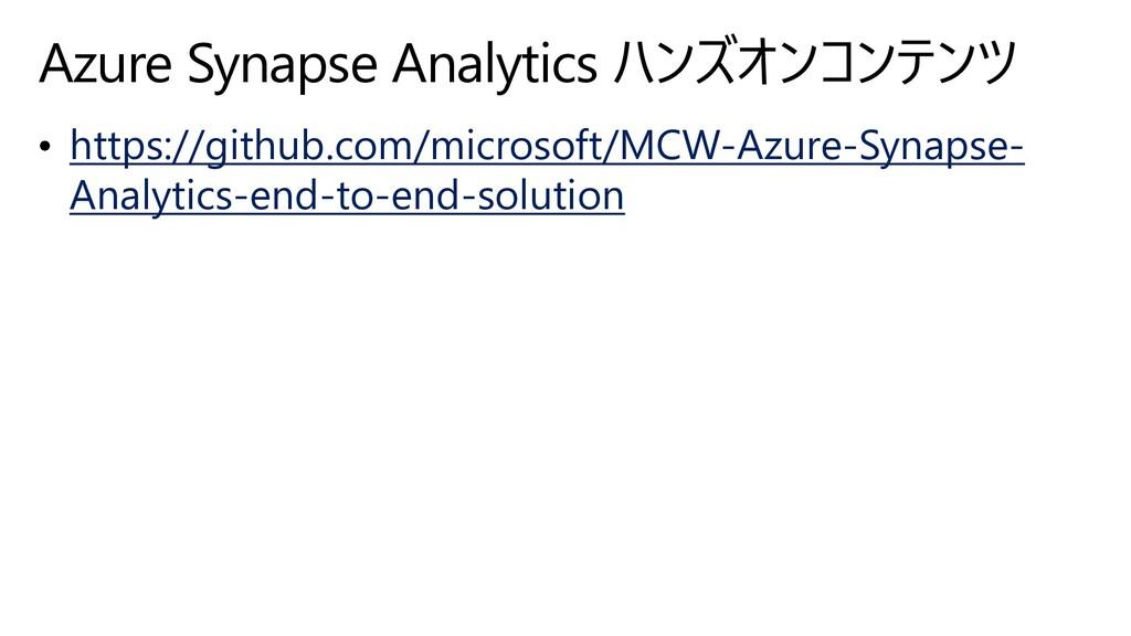https://github.com/microsoft/MCW-Azure-Synapse-...