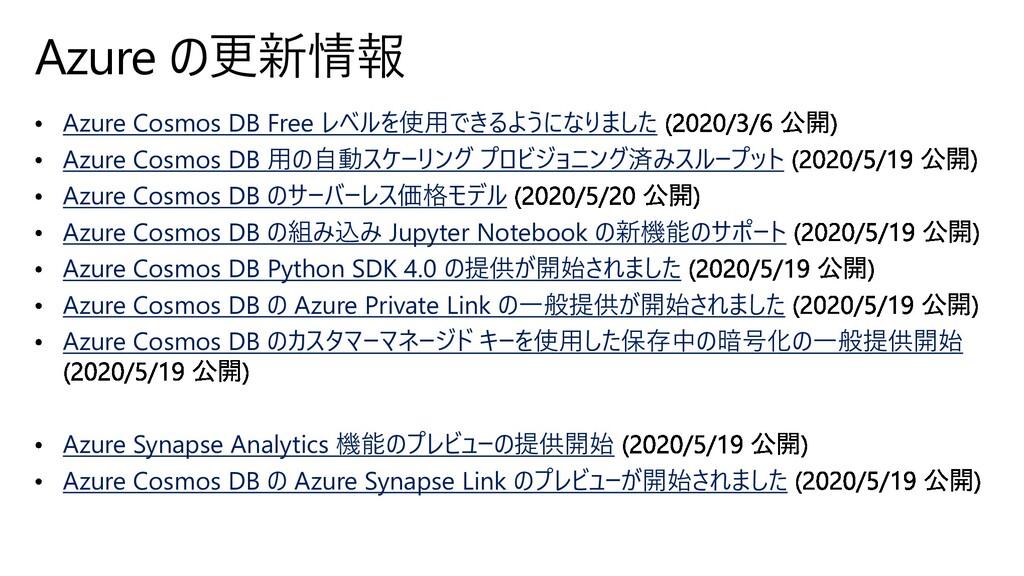 Azure Cosmos DB Free レベルを使用できるようになりました Azure Co...