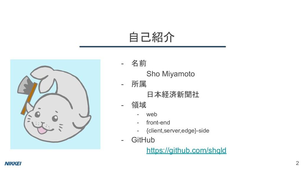 - 名前 Sho Miyamoto - 所属 日本経済新聞社 - 領域 - web - fro...