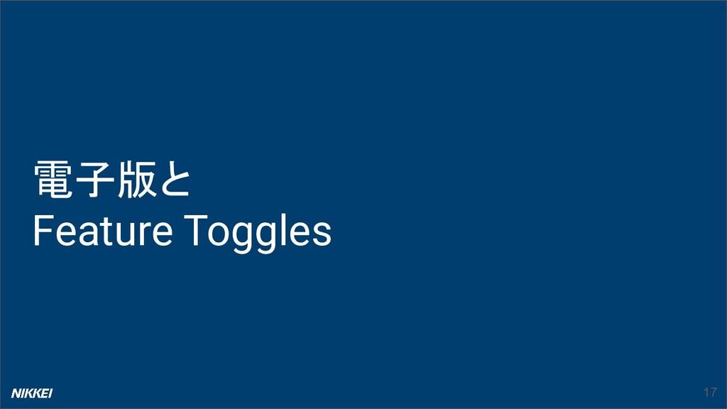 電子版と Feature Toggles 17