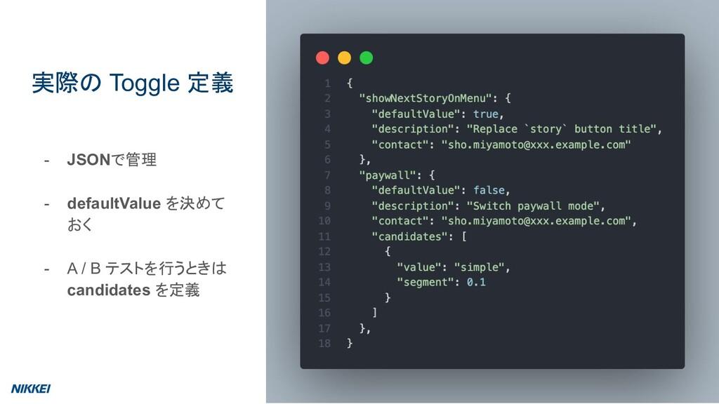 - JSONで管理 - defaultValue を決めて おく - A / B テストを行う...