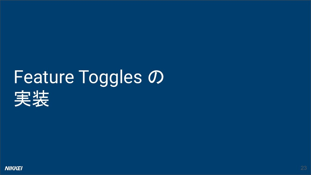 Feature Toggles の 実装 23