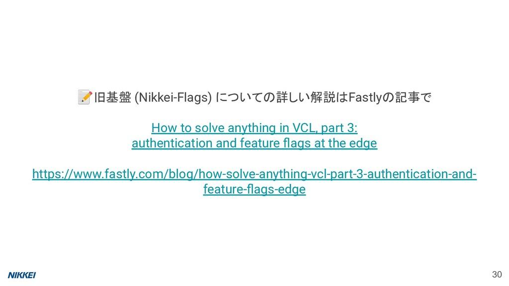 旧基盤 (Nikkei-Flags) についての詳しい解説はFastlyの記事で How to...
