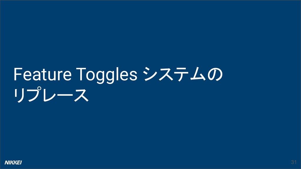 Feature Toggles システムの リプレース 31