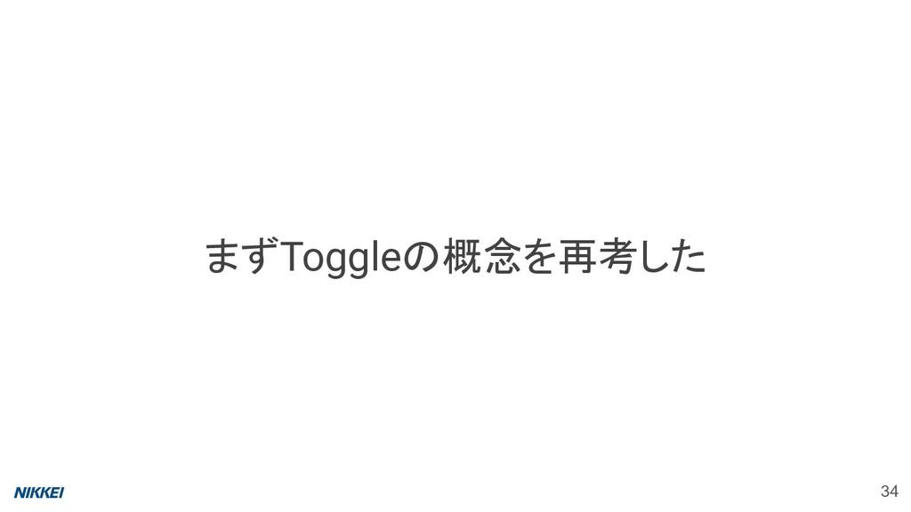 34 まずToggleの概念を再考した