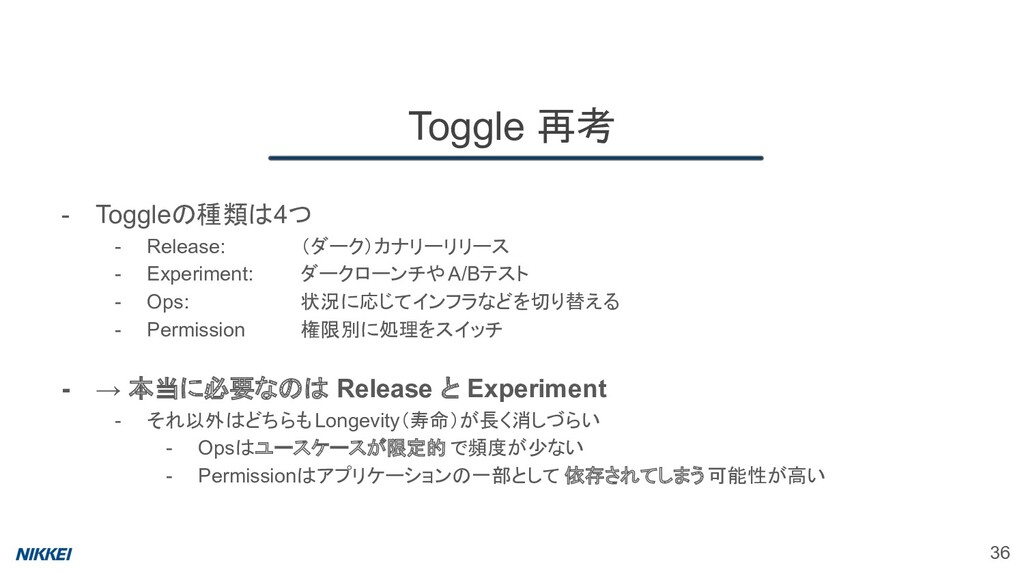 - Toggleの種類は4つ - Release: (ダーク)カナリーリリース - Exper...
