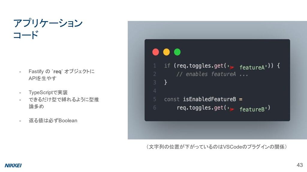 - Fastify の `req` オブジェクトに APIを生やす - TypeScriptで...