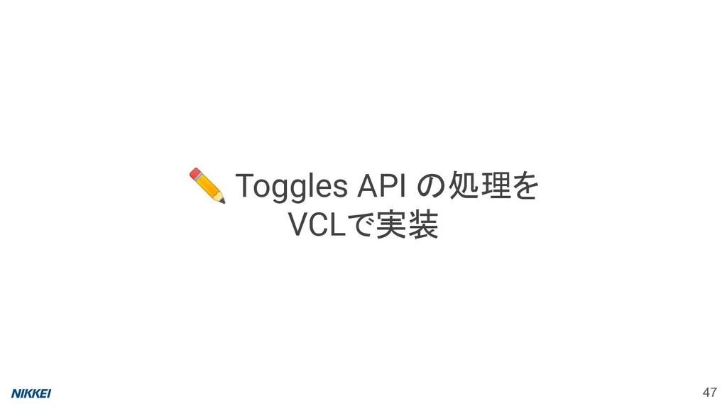 ✏ Toggles API の処理を VCLで実装 47