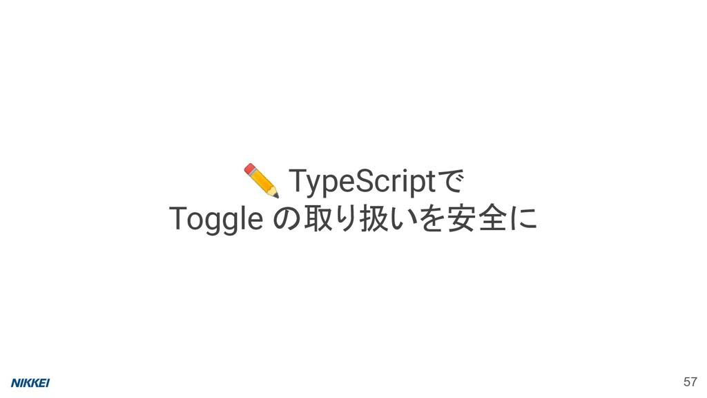57 ✏ TypeScriptで Toggle の取り扱いを安全に