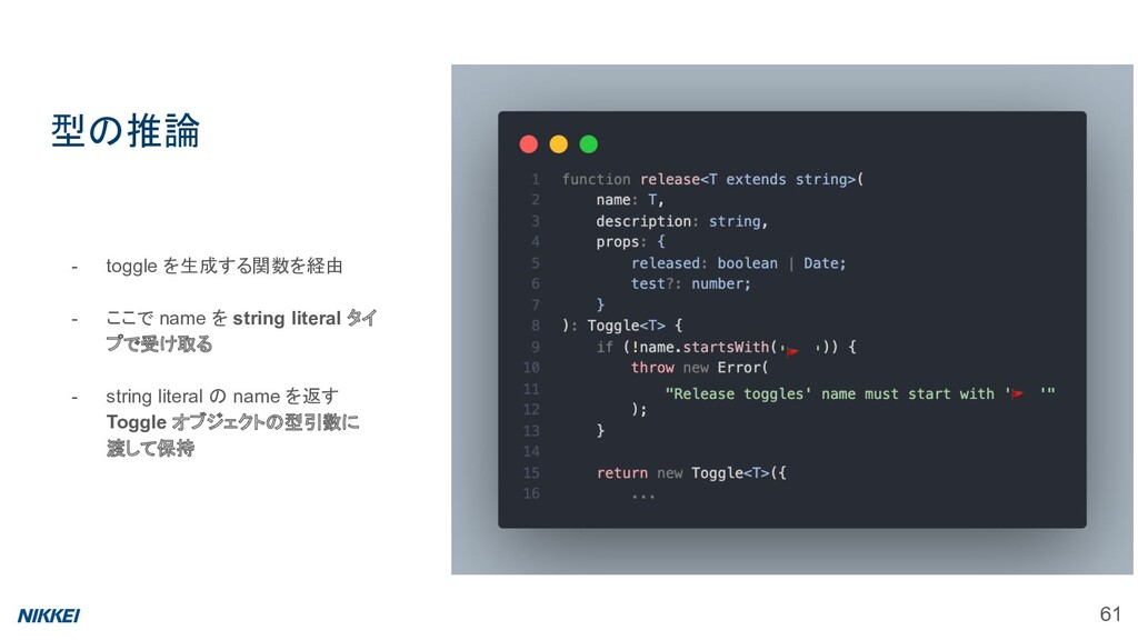 - toggle を生成する関数を経由 - ここで name を string literal...