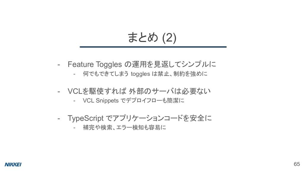 まとめ (2) - Feature Toggles の運用を見返してシンプルに - 何でもでき...