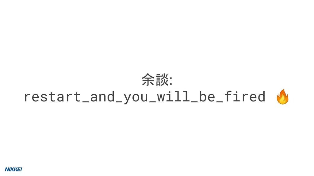 余談: restart_and_you_will_be_fired