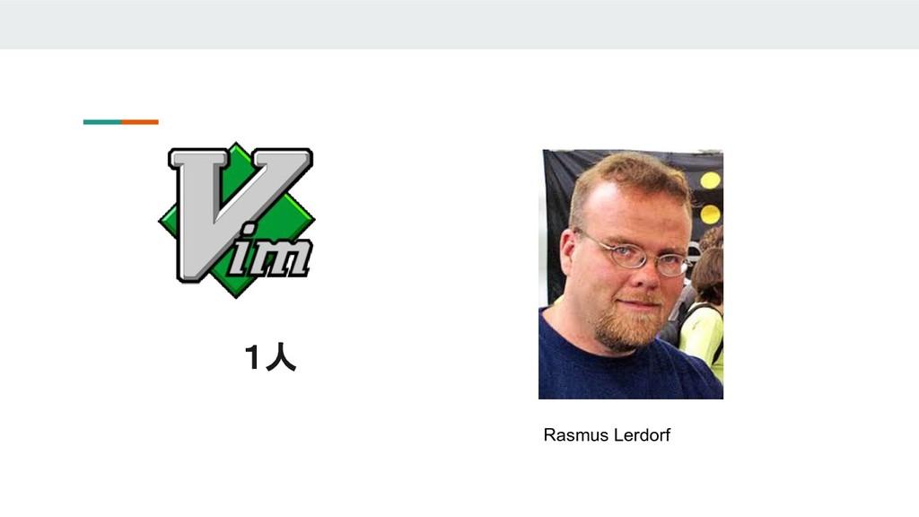 Rasmus Lerdorf 1人