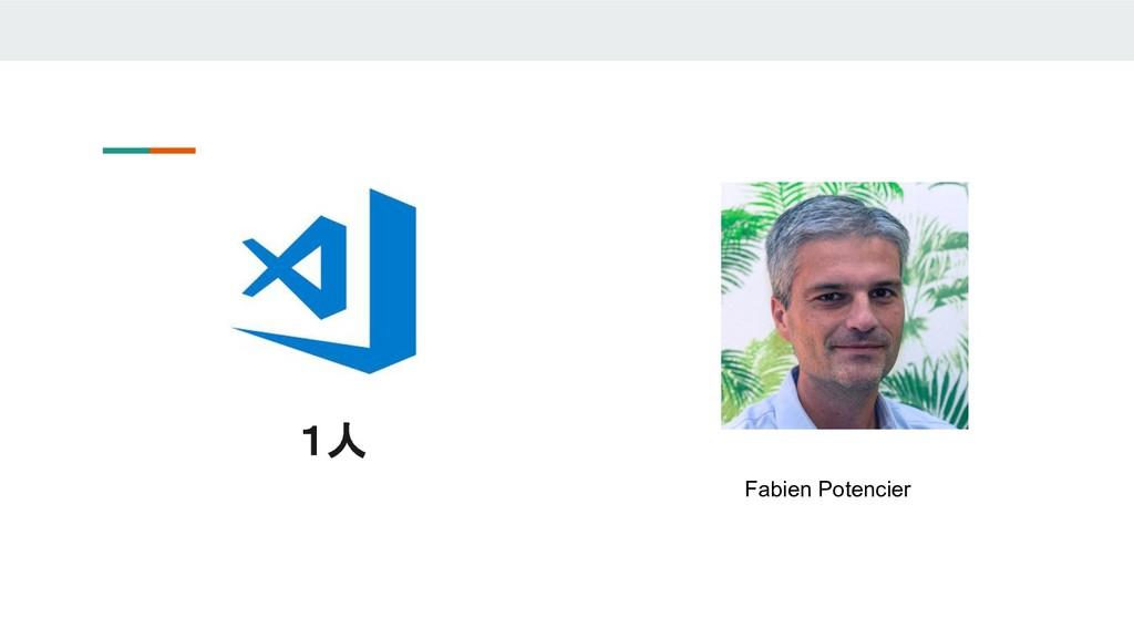 1人 Fabien Potencier