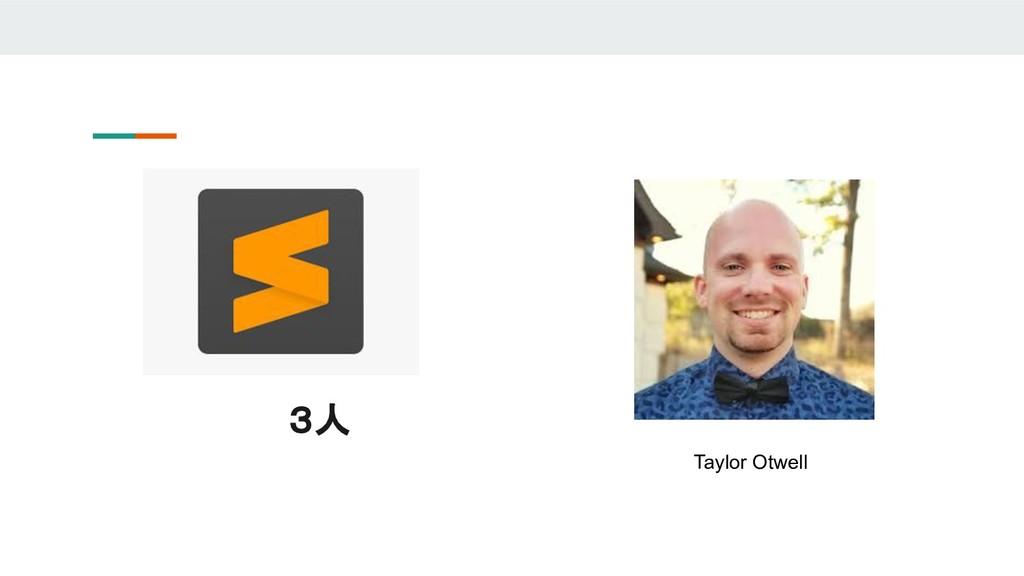 3人 Taylor Otwell