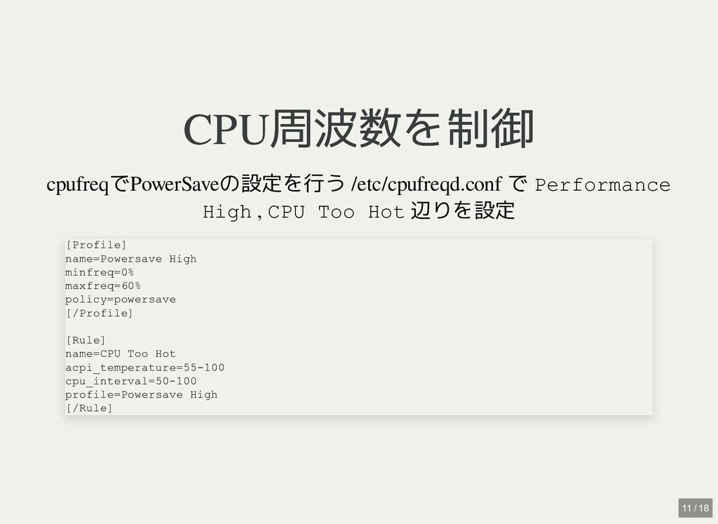 CPU周波数を制御 CPU周波数を制御 cpufreqでPowerSaveの設定を行う /et...