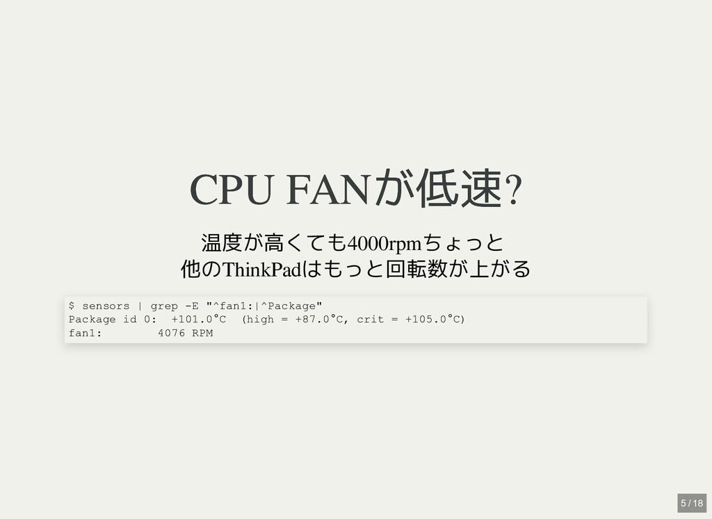 CPU FANが低速? CPU FANが低速? 温度が高くても4000rpmちょっと   他の...