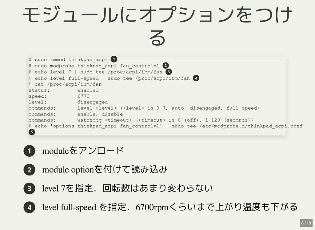 モジュールにオプションをつけ モジュールにオプションをつけ る る 1 moduleをアンロー...