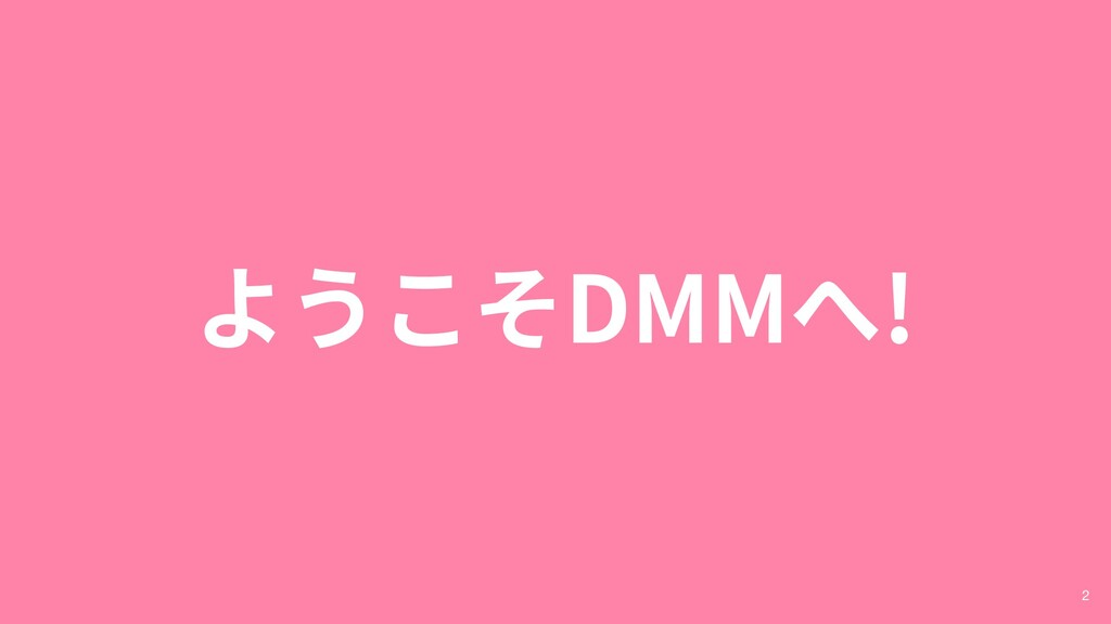 ようこそDMMへ! 2