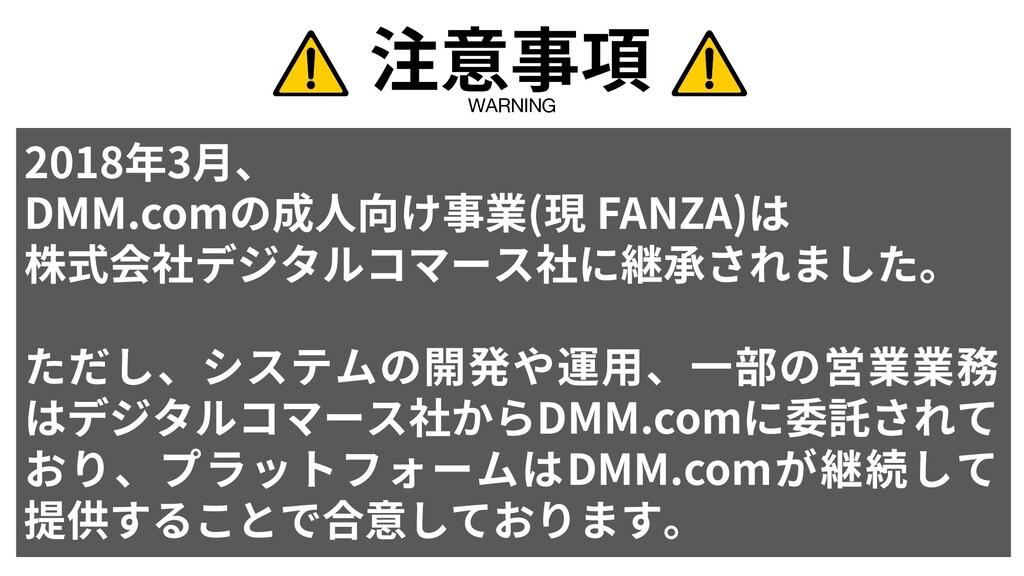 22 WARNING 注意事項 2018年3月、 DMM.comの成人向け事業(現 FANZA...