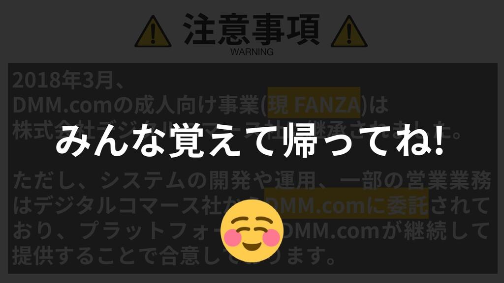 24 WARNING 注意事項 2018年3月、 DMM.comの成人向け事業(現 FANZA...