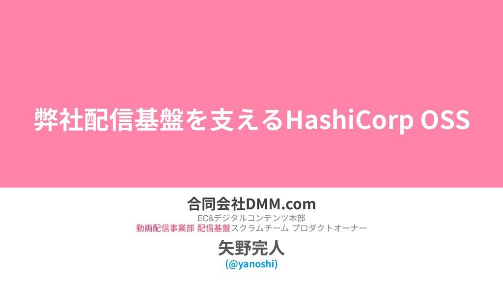 弊社配信基盤を支えるHashiCorp OSS 合同会社DMM.com EC&デジタルコンテン...