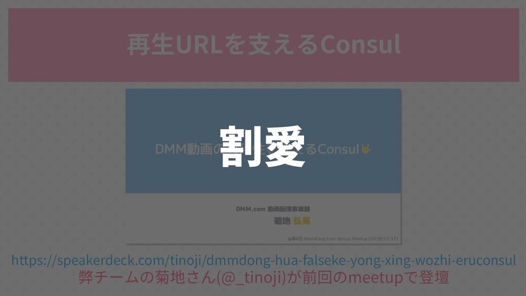 30 再生URLを支えるConsul https://speakerdeck.com/tino...