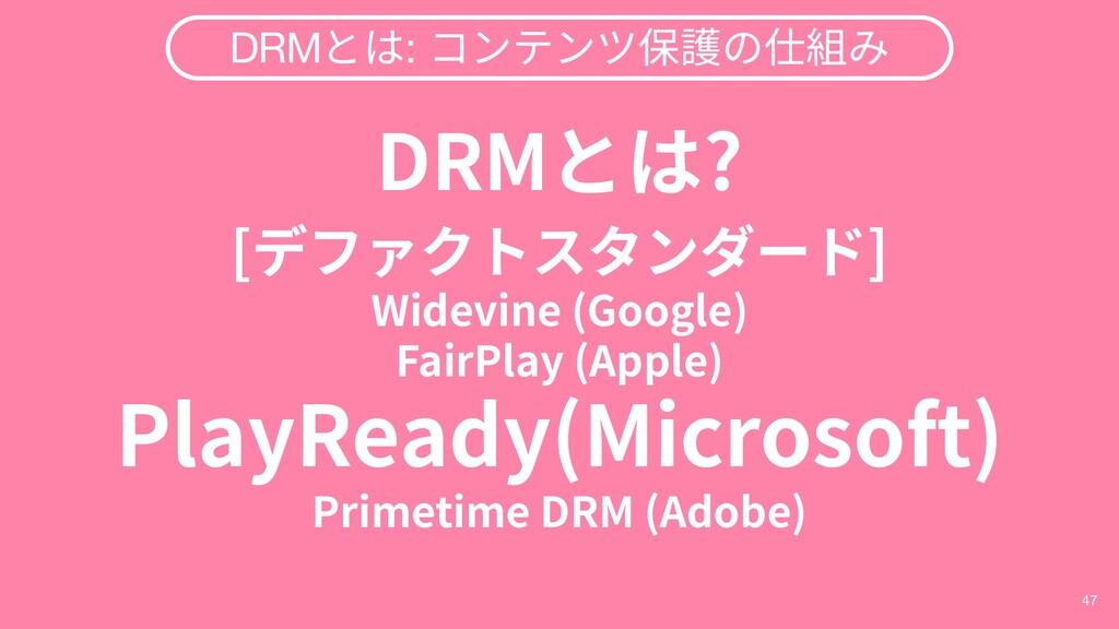 47 DRMとは: コンテンツ保護の仕組み DRMとは? [デファクトスタンダード] Wide...