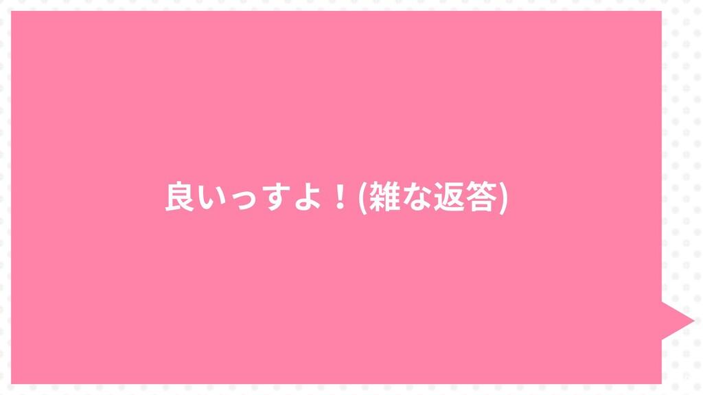 6 良いっすよ!(雑な返答)