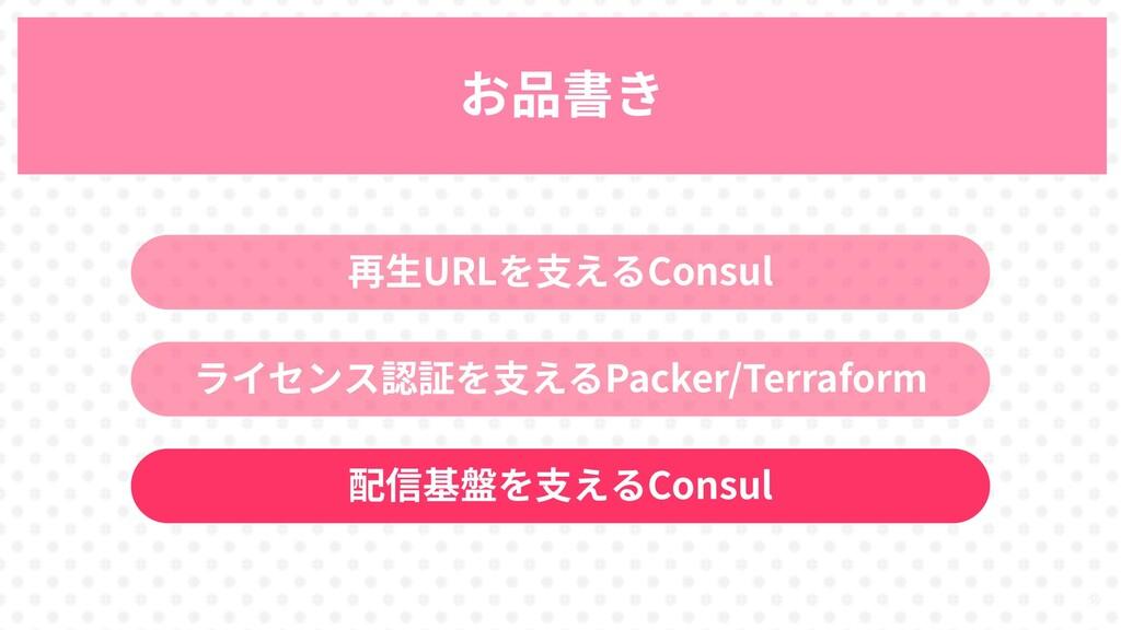 52 お品書き 再生URLを支えるConsul ライセンス認証を支えるPacker/Terra...