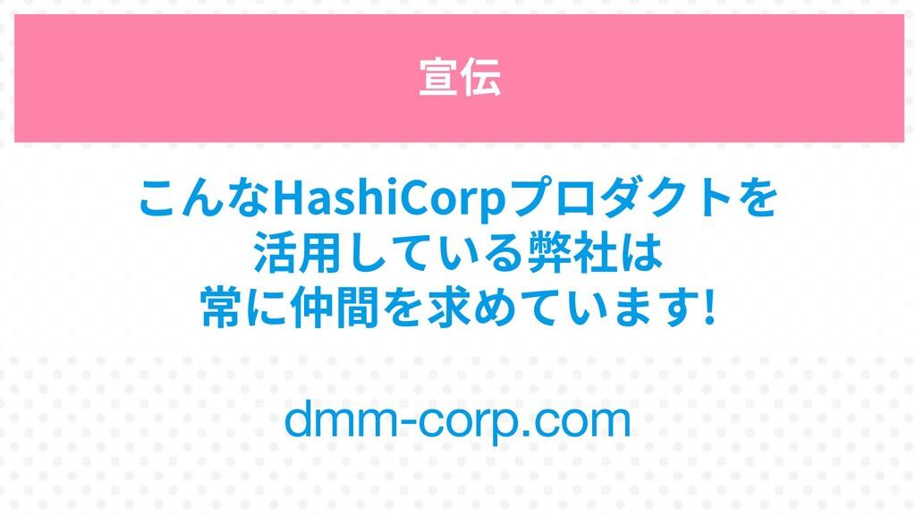 90 宣伝 こんなHashiCorpプロダクトを 活用している弊社は 常に仲間を求めています!...