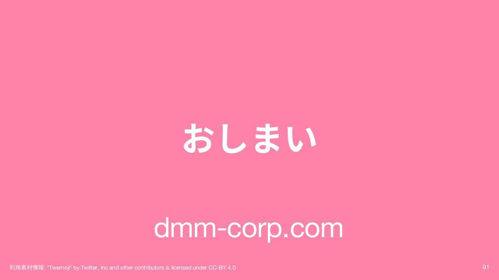 """91 おしまい dmm-corp.com 利用素材情報: """"Twemoji"""" by Twitt..."""